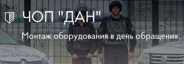 ООО ЧОО Дан