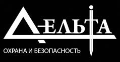 ООО ЧОО ДЕЛЬТА САФЕТИ