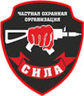 Сопровождение ТМЦ от ООО ЧОО СИЛА в Уфе