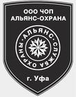 ООО ЧОО Альянс-охрана