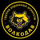 ООО ЧОО Волкодав в Уфе